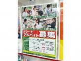 スギ薬局 新知東店