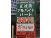 コメダ珈琲店 富士見橋店