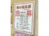 近江屋精肉店 ラブラよこすか店
