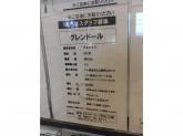 グレンドール ゆめタウン佐賀店