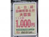 あみやき亭 江南店
