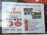 コールド・ストーン・クリーマリー 三井アウトレットパーク マリンピア神戸店