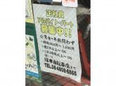 塚本自転車店