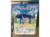 ファミリーマート 駒沢2丁目店