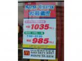 マクドナルド 四つ木イトーヨーカドー店