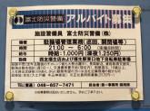 富士防災警備株式会社(西友福生店駐輪場)