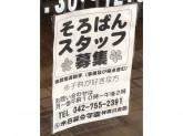 木谷綜合学園そろばん教室 八王子上野町教室