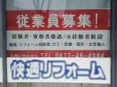高橋産業株式会社 高松店