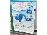 ファミリーマート 東海高横須賀店