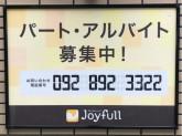 ジョイフル 福岡拾六町店