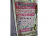 サーティワンアイスクリーム アスナル金山店