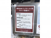無印良品 MUJIcom ディアモール大阪店