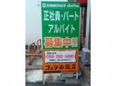コメダ珈琲店 四日市病院前店