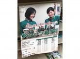 セブン-イレブン 世田谷桜新町1丁目店