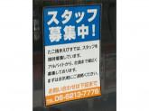 えびす亭 日本橋店