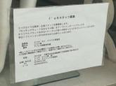 fs6(エフズセイ)クリスタ長堀店