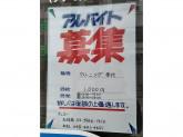 サンコー 志村店