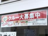 ほっともっと 加古川別府店