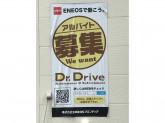 Dr.Drive(ドクタードライブ) セルフ星ケ丘店