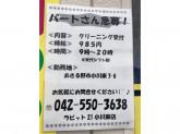 ラビット21 小川東店