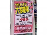 ドラッグストア スマイル 墨田横川店