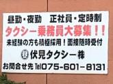 伏見タクシー 株式会社 向島営業所