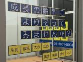 明光義塾 ベアーズ大日教室