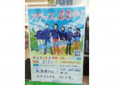 ファミリーマート 新潟紫竹山店