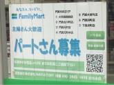 ファミリーマート 門真元町中店