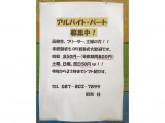 こけこっこ イオンモール綾川店