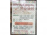 咲菜 JR西宮駅店