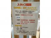 北辰鮨 セルバテラス店