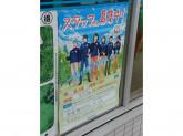 ファミリーマート 岡崎鴨田広元店