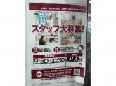 コクミンドラッグ 大阪港駅前店