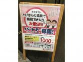 ココカラファイン 飯田橋店