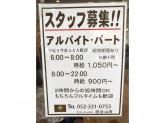 【閉店】カフェ・ド・メトロ 金山
