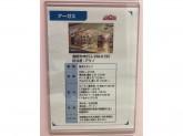 ARGUS(アーガス) イオンモール名古屋茶屋店