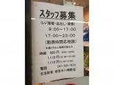 生活彩家 都営本八幡店