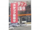 BOOKOFF(ブックオフ) 豊田柿本店
