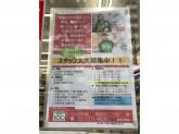 ローソンストア100 西新宿三丁目店