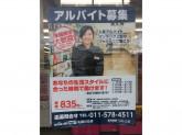 BOOKOFF PLUS(ブックオフプラス) 札幌川沿店