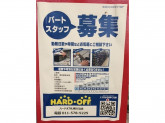 HARD・OFF(ハードオフ) 札幌川沿店