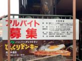 びっくりドンキー 岩塚本通店