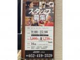 肉匠坂井 岩塚店