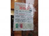 グラン・パ 東高円寺店