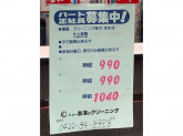 ニュー影澤のクリーニング 武蔵境店