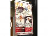 金比羅製麺 尼崎七松店