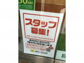 ポニークリーニング 目黒駅東口店