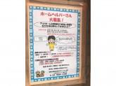 区民介護株式会社 ほのぼのステーション上野