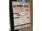大戸屋 イトーヨーカドー拝島店